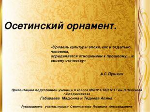 Презентацию подготовили ученицы 6 класса МБОУ СОШ №17 им.В.Зангиева г.Владика