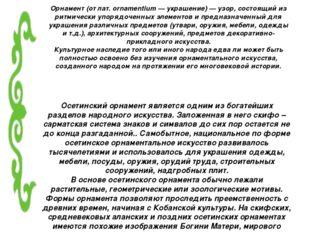 Осетинский орнамент является одним из богатейших разделов народного искусств