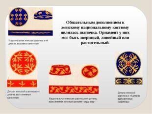 Национальная женская шапочка и её детали, выполненная золотым шитьем «хардгах