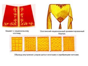 Образцы внутренних узоров шитья золотыми и серебряными нитками. Бешмет к наци