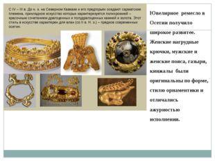 Ювелирное ремесло в Осетии получило широкое развитее. Женские нагрудные крючк