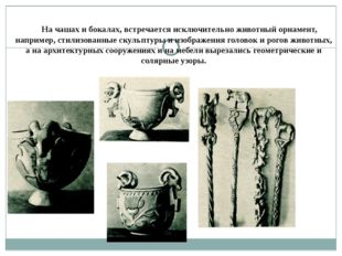 На чашах и бокалах, встречается исключительно животный орнамент, например, с