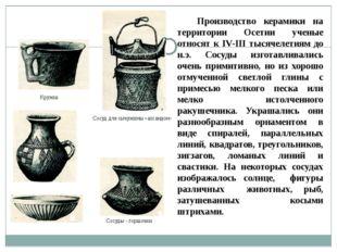 Производство керамики на территории Осетии ученые относят к IV-III тысячелети