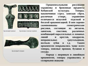 Орнаментальными рисунками украшены и бронзовые предметы Кобанской культуры. Т