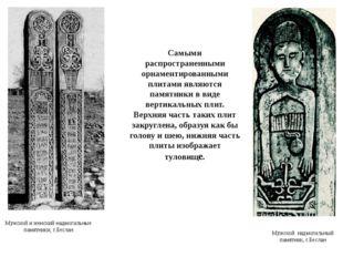 Мужской и женский надмогильные памятники, г.Беслан Мужской надмогильный памят