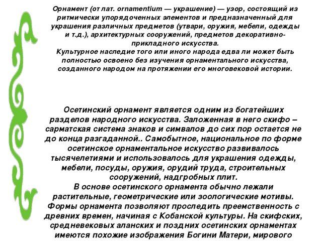 Осетинский орнамент является одним из богатейших разделов народного искусств...