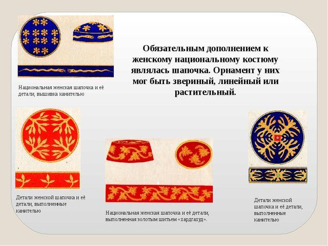 Национальная женская шапочка и её детали, выполненная золотым шитьем «хардгах...