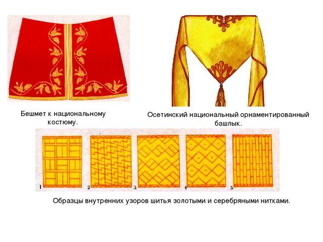 Образцы внутренних узоров шитья золотыми и серебряными нитками. Бешмет к наци...