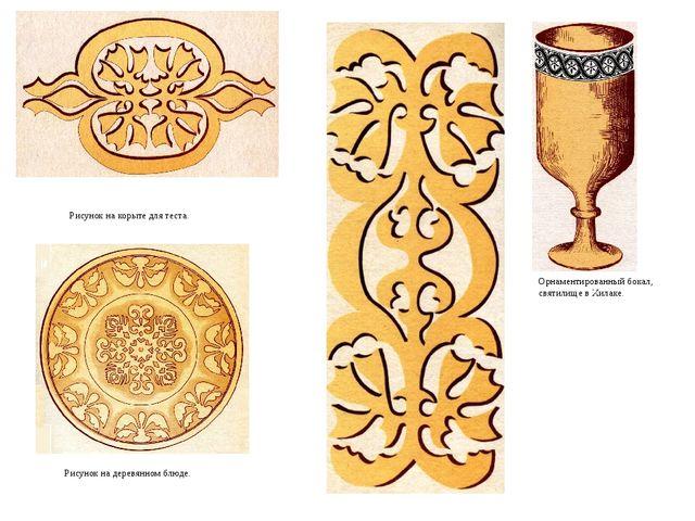 Рисунок на корыте для теста. Рисунок на деревянном блюде. Орнаментированный б...