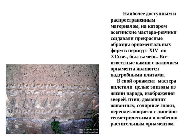 Наиболее доступным и распространенным материалом, на котором осетинские маст...