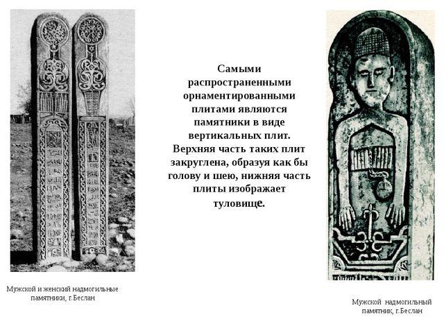 Мужской и женский надмогильные памятники, г.Беслан Мужской надмогильный памят...