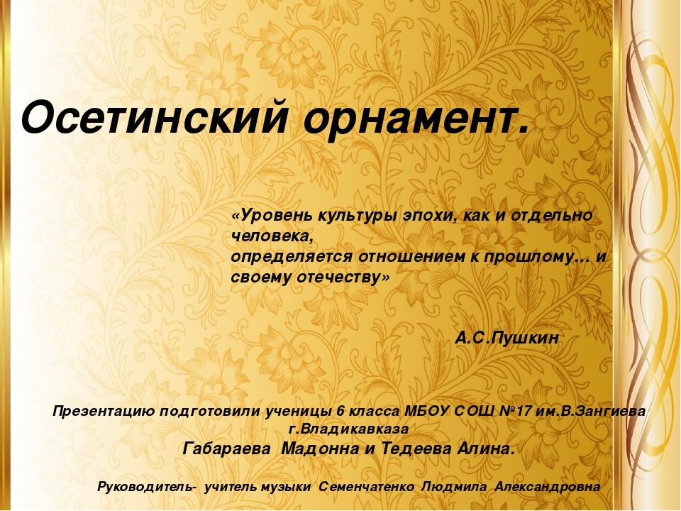 Презентацию подготовили ученицы 6 класса МБОУ СОШ №17 им.В.Зангиева г.Владика...