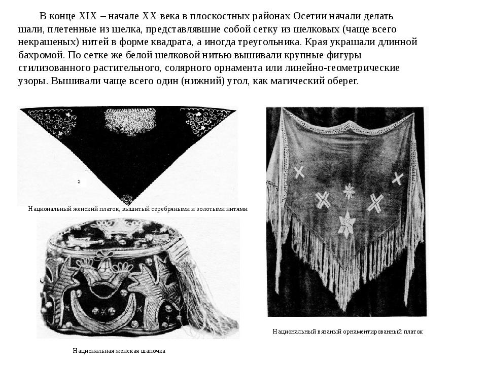 Национальная женская шапочка Национальный вязаный орнаментированный платок На...