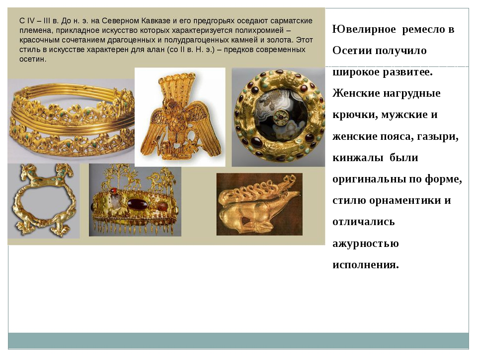 Ювелирное ремесло в Осетии получило широкое развитее. Женские нагрудные крючк...