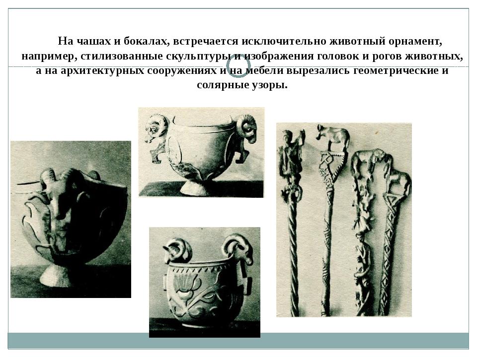 На чашах и бокалах, встречается исключительно животный орнамент, например, с...