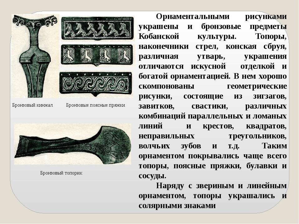 Орнаментальными рисунками украшены и бронзовые предметы Кобанской культуры. Т...