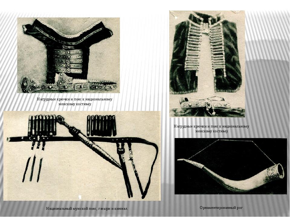 Нагрудные крючки и пояс к национальному женскому костюму. Орнаментированный р...
