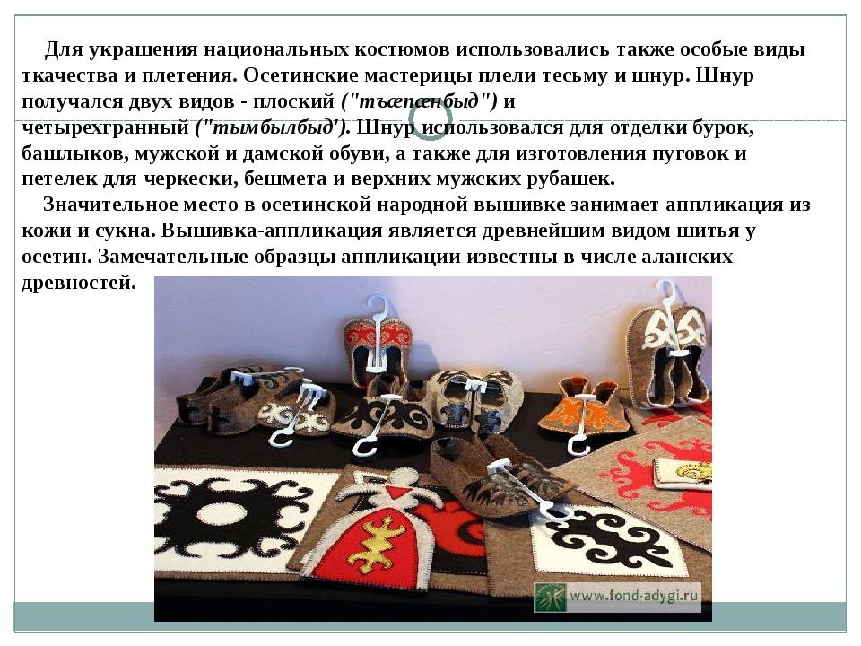 Для украшения национальных костюмов использовались также особые виды ткачест...