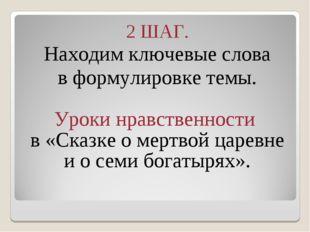 2 ШАГ. Находим ключевые слова в формулировке темы. Уроки нравственности в «Ск