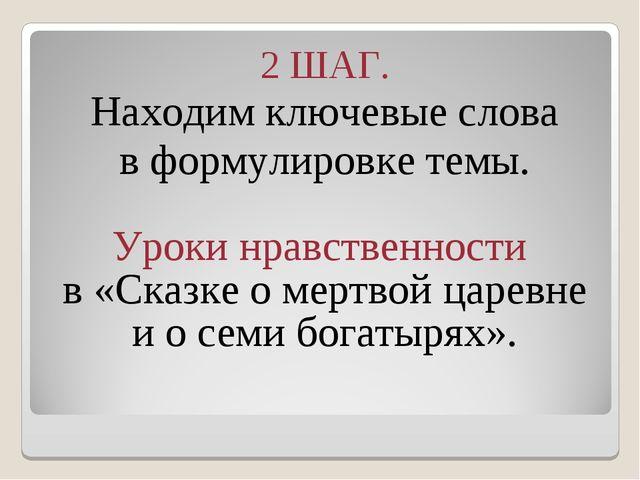 2 ШАГ. Находим ключевые слова в формулировке темы. Уроки нравственности в «Ск...