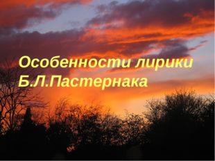 Особенности лирики Б.Л.Пастернака