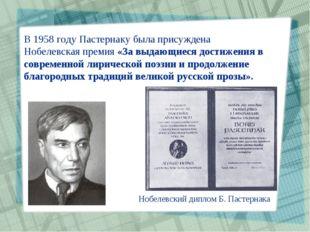 В 1958 году Пастернаку была присуждена Нобелевская премия «За выдающиеся дост