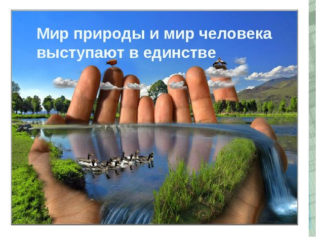 Мир природы и мир человека выступают в единстве