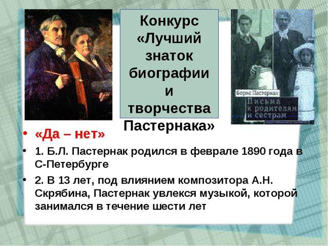 «Да – нет» 1. Б.Л. Пастернак родился в феврале 1890 года в С-Петербурге 2. В...