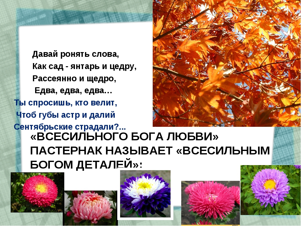 «ВСЕСИЛЬНОГО БОГА ЛЮБВИ» ПАСТЕРНАК НАЗЫВАЕТ «ВСЕСИЛЬНЫМ БОГОМ ДЕТАЛЕЙ»: Давай...