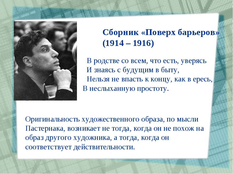 Сборник «Поверх барьеров» (1914 – 1916) Оригинальность художественного образа...