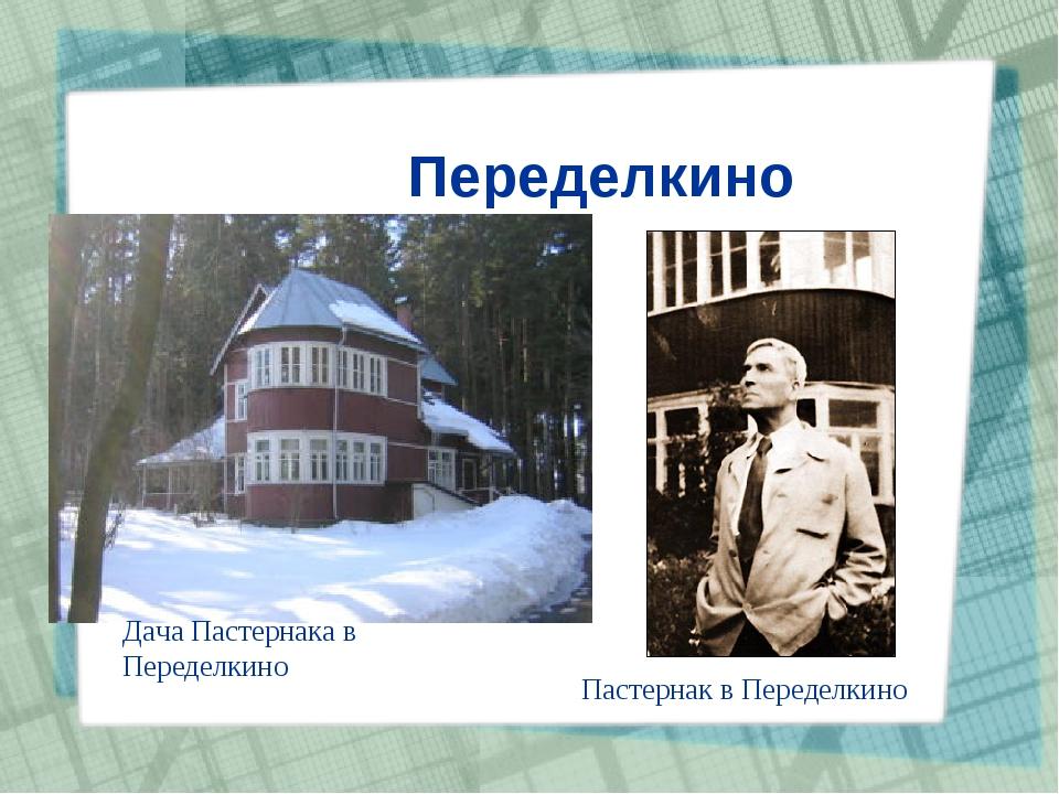 Переделкино Дача Пастернака в Переделкино Пастернак в Переделкино