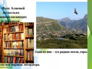 У Фазу Алиевой несколько основополагающих источников. Один из них – это родна