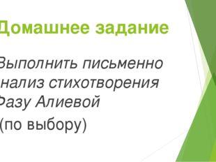 Домашнее задание Выполнить письменно анализ стихотворения Фазу Алиевой (по вы