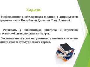 Задачи 1. Информировать обучающихся о жизни и деятельности Народного поэта Ре