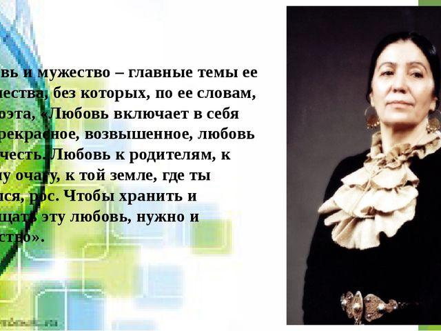 Любовь и мужество – главные темы ее творчества, без которых, по ее словам, не...