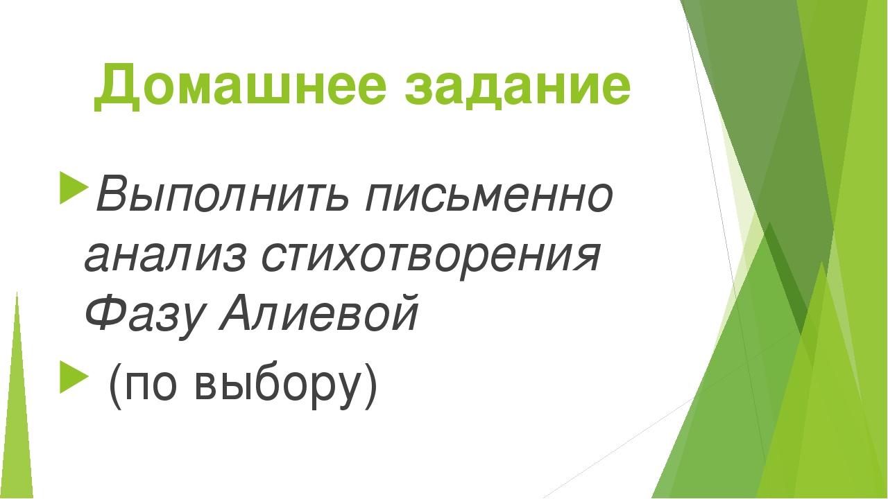 Домашнее задание Выполнить письменно анализ стихотворения Фазу Алиевой (по вы...