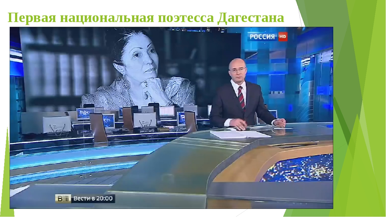 Первая национальная поэтесса Дагестана Фильм