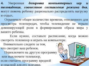 4. Умеренная дозировка компьютерных игр и телевидения, совместное составление