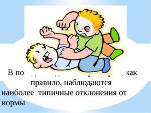 В поведении детей- агрессоров, как правило, наблюдаются наиболее типичные от