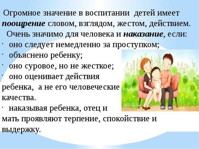 Огромное значение в воспитании детей имеет поощрение словом, взглядом, жесто...
