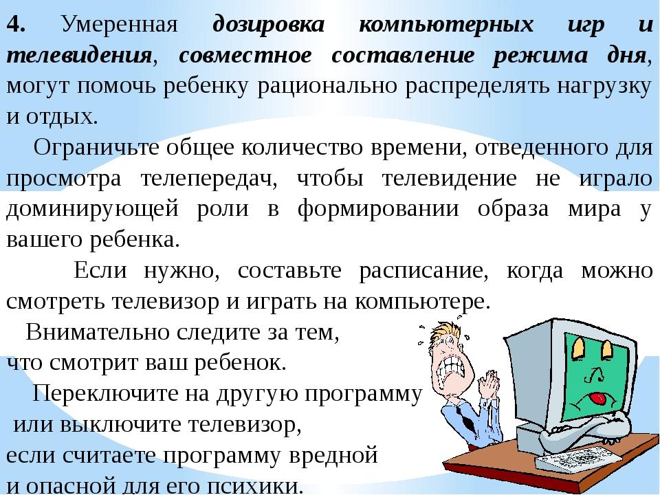 4. Умеренная дозировка компьютерных игр и телевидения, совместное составление...
