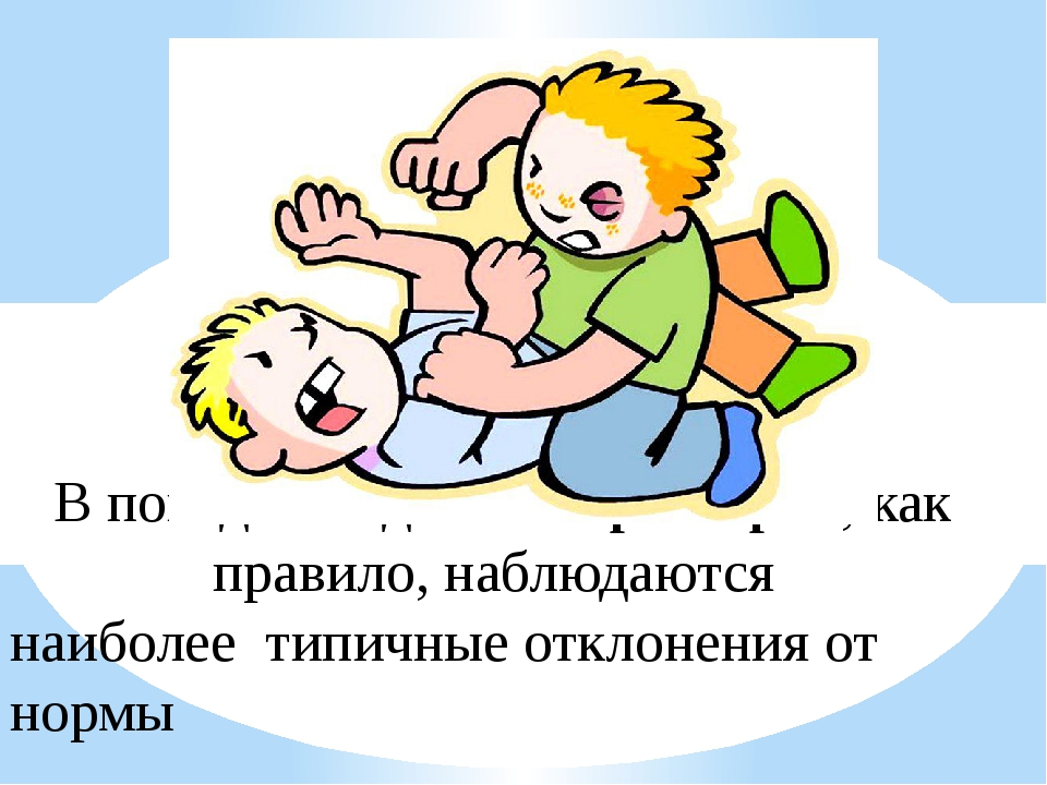 В поведении детей- агрессоров, как правило, наблюдаются наиболее типичные от...