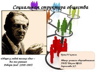 Социальная структура общества Урок в 8 классе. Автор: учитель обществознания