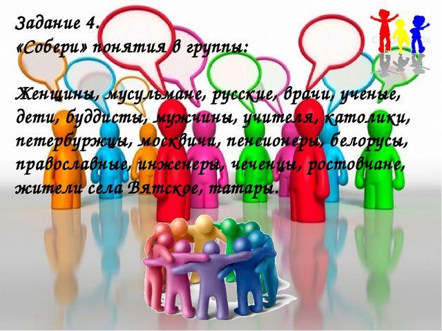 Задание 4. «Собери» понятия в группы: Женщины, мусульмане, русские, врачи, уч...