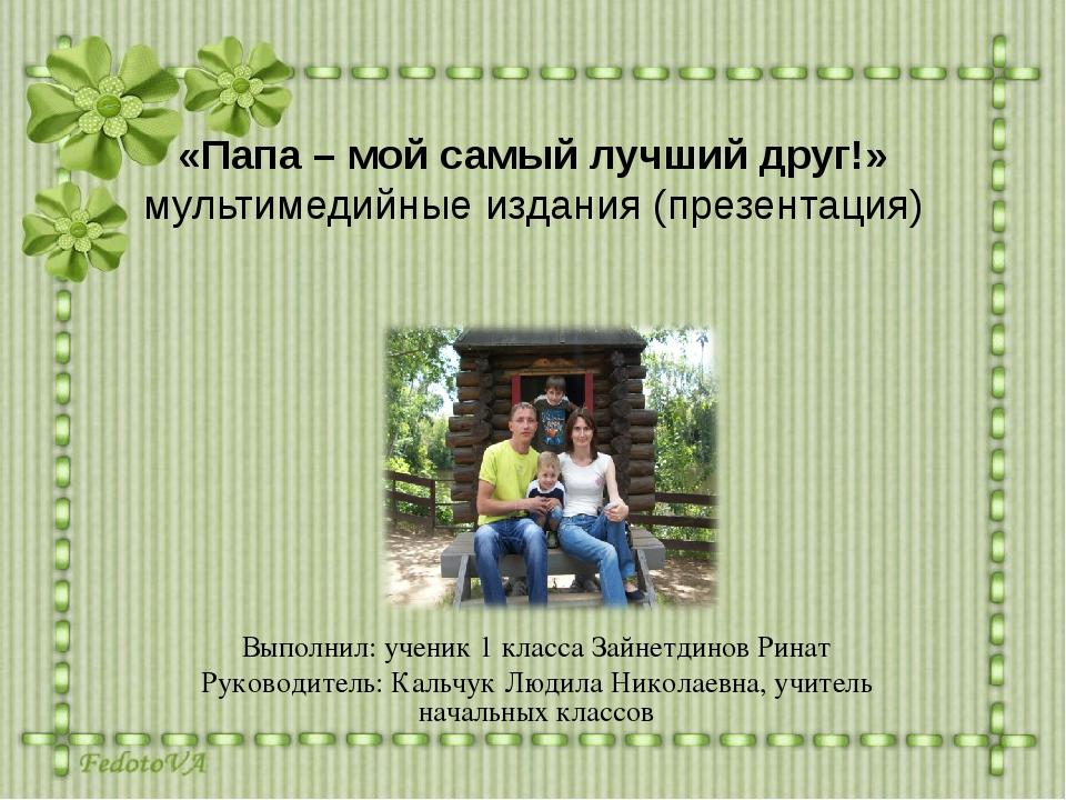 «Папа – мой самый лучший друг!» мультимедийные издания (презентация) Выполнил...