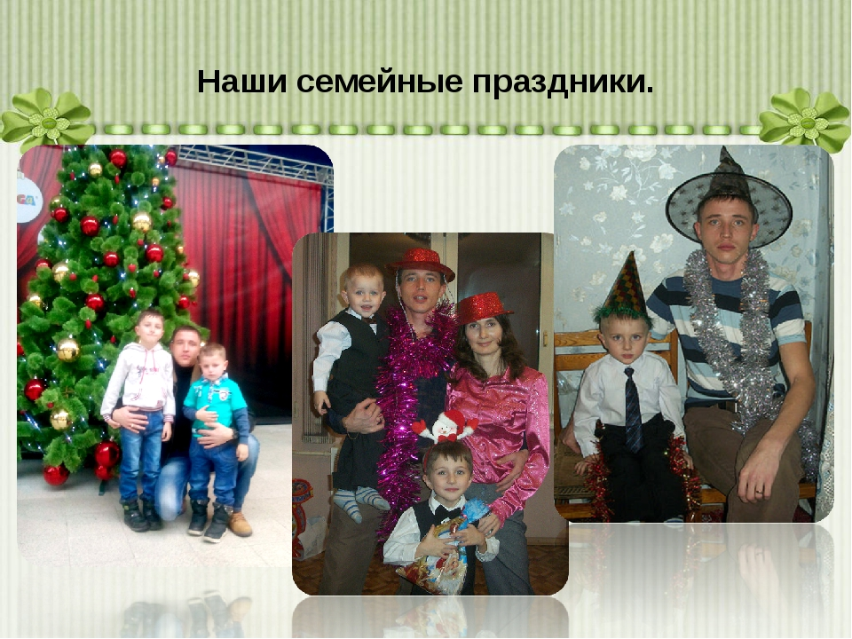 Наши семейные праздники.