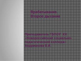 Врабатывание. Второе дыхание Преподаватель ГБПОУ КК «Новороссийский социальн