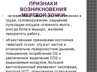 ПРИЗНАКИ ВОЗНИКНОВЕНИЯ «МЕРТВОЙ ТОЧКИ» человек испытывает чувство стеснения в