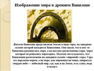 Изображение мира в древнем Вавилоне Жители Вавилона представляли Землю в виде