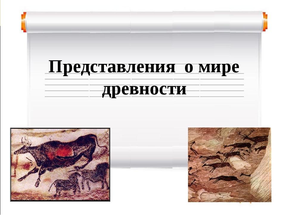 Представления о мире древности